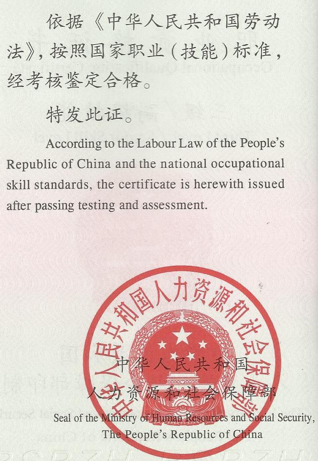 汽车维修工国家职业资格证书培训: 鉴定工种:汽车修理工,汽车电工